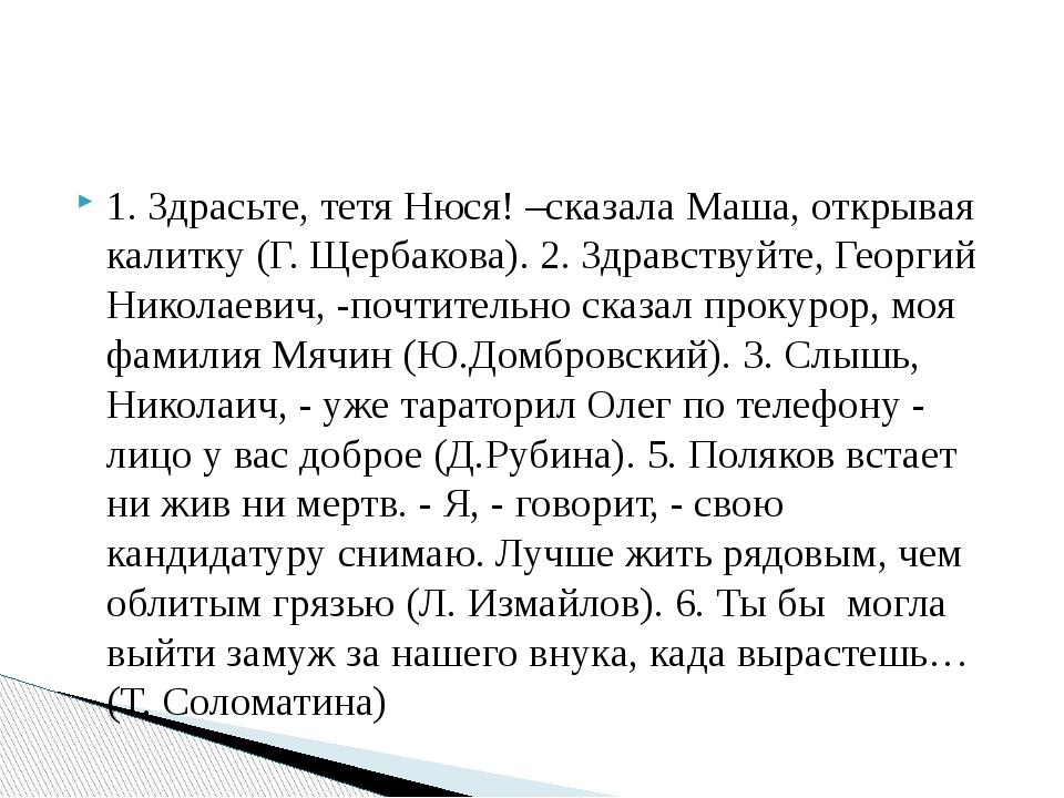 1. Здрасьте, тетя Нюся! –сказала Маша, открывая калитку (Г. Щербакова). 2. Зд...
