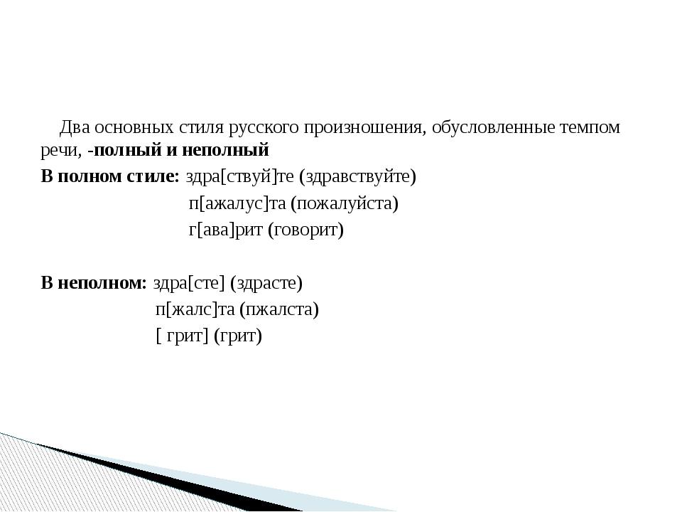 Два основных стиля русского произношения, обусловленные темпом речи, -полный...