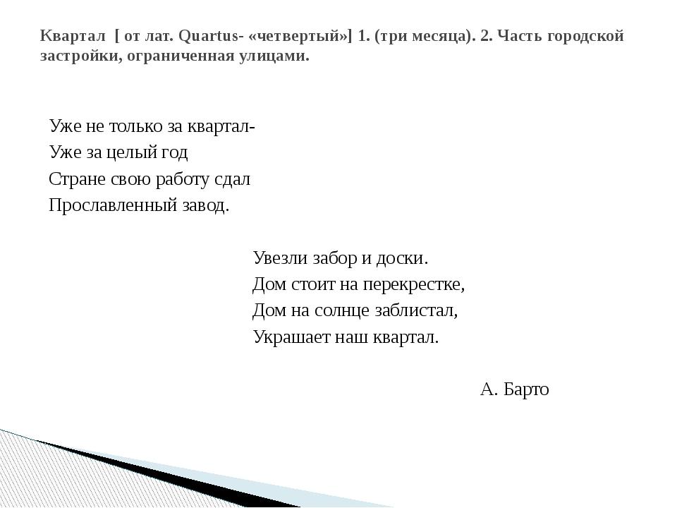Уже не только за квартал- Уже за целый год Стране свою работу сдал Прославлен...
