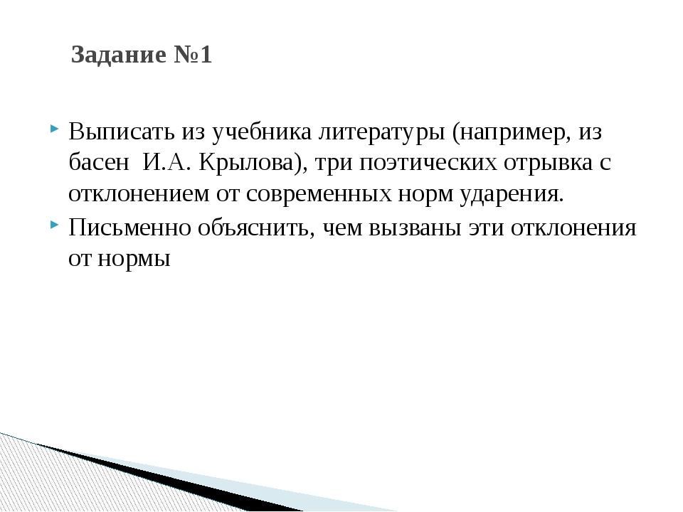 Выписать из учебника литературы (например, из басен И.А. Крылова), три поэтич...