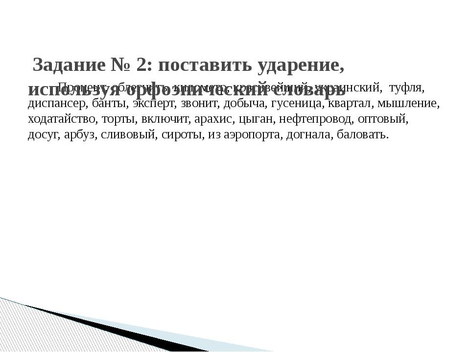 Процент, облегчить, километр, красивейший, украинский, туфля, диспансер, бан...