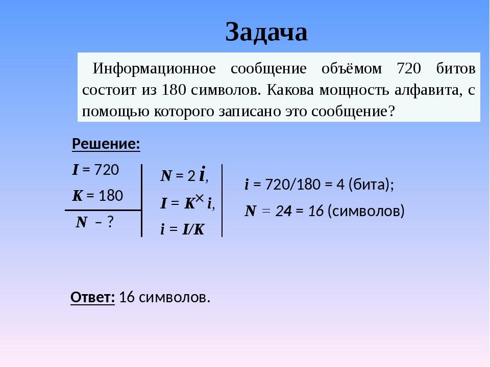 Для записи текста использовался 64-символьный алфавит. Какой объём информации...