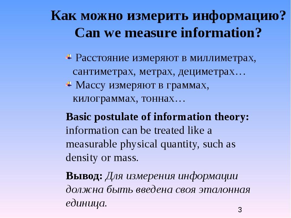 Как можно измерить информацию? Can we measure information? Расстояние измеряю...