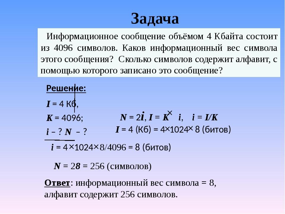 Выводы При алфавитном подходе измерения информации предполагается, что все с...