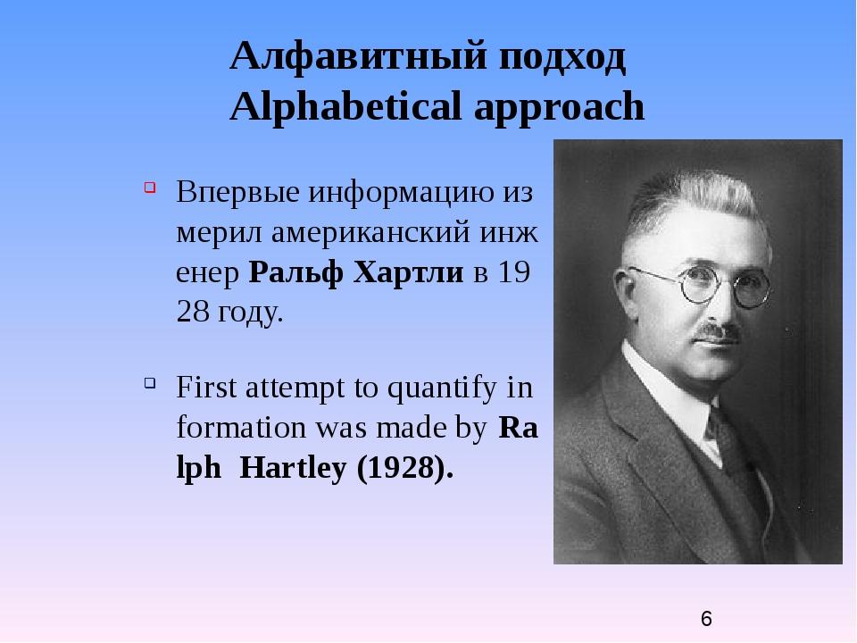Пример: Сообщение, записанное буквами 32-символьного алфавита, содержит 18 си...