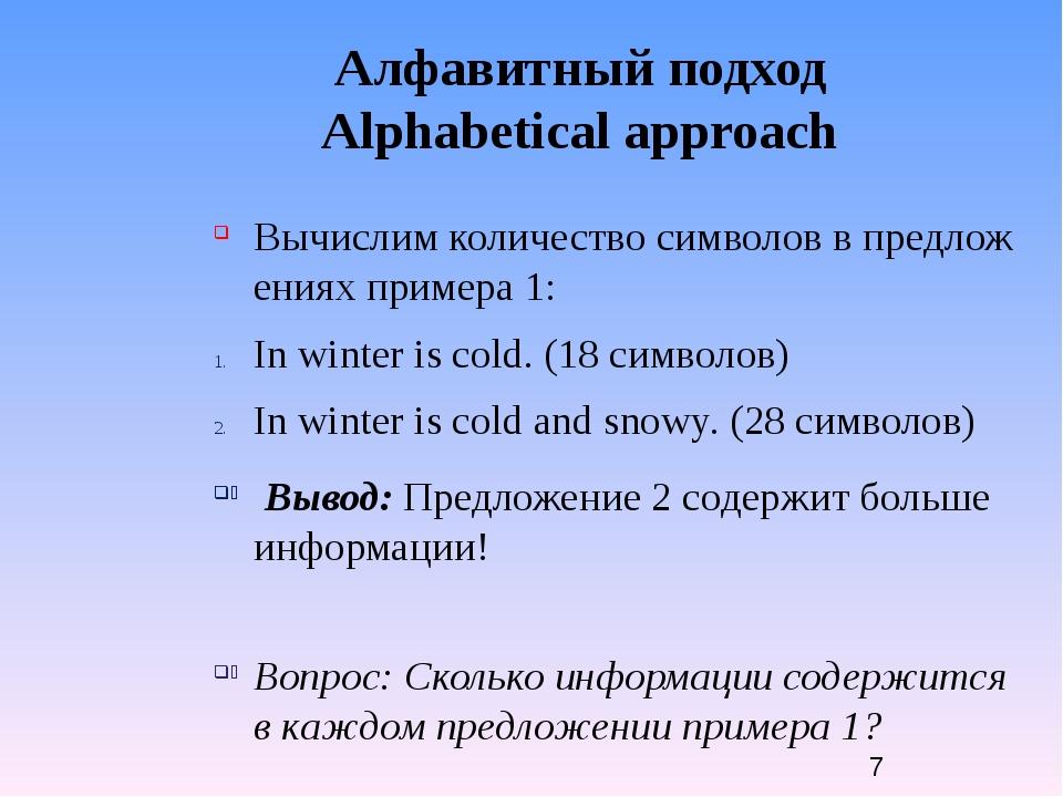 Содержательный подход Semantic (probabilistic) approach Вычислим количество...