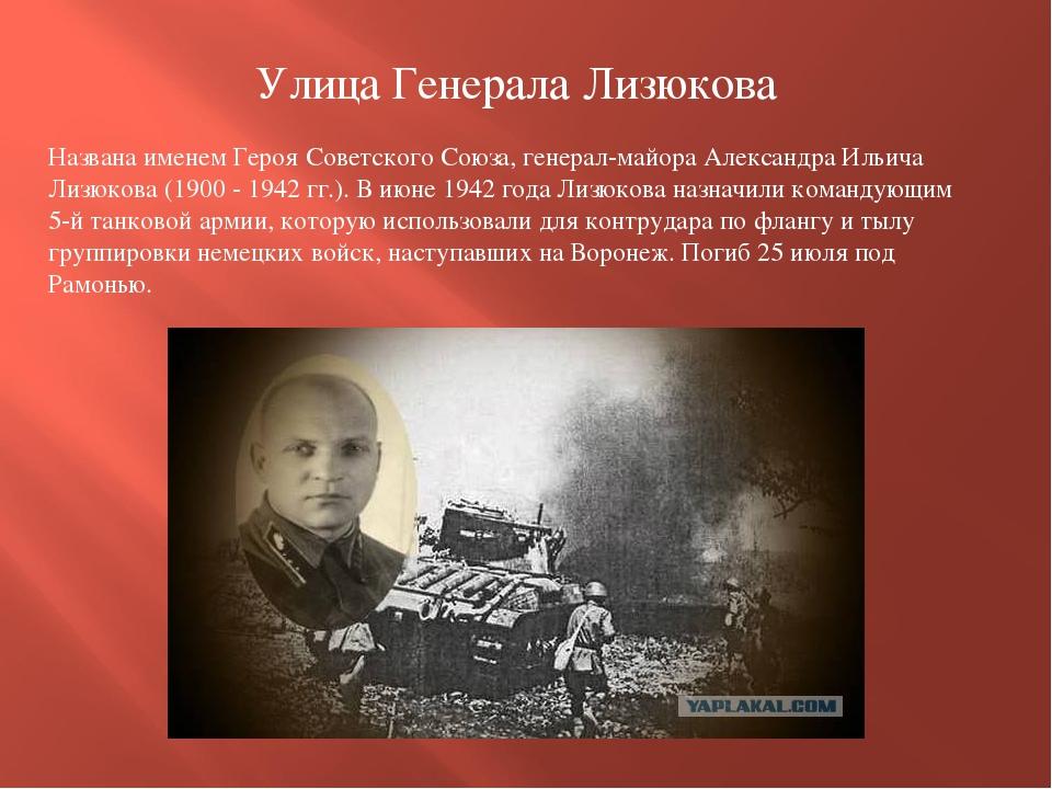 Скрап, открытки с войны героев чьими именами названы улицы города воронежа