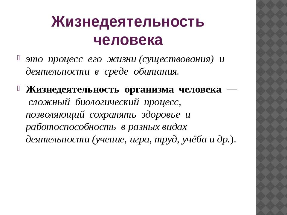 Жизнедеятельность человека это процесс его жизни (существования) и деятельнос...