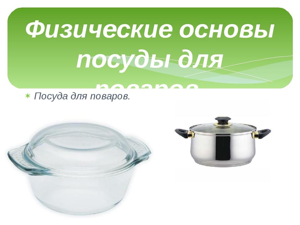 Физические основы посуды для поваров. Посуда для поваров.