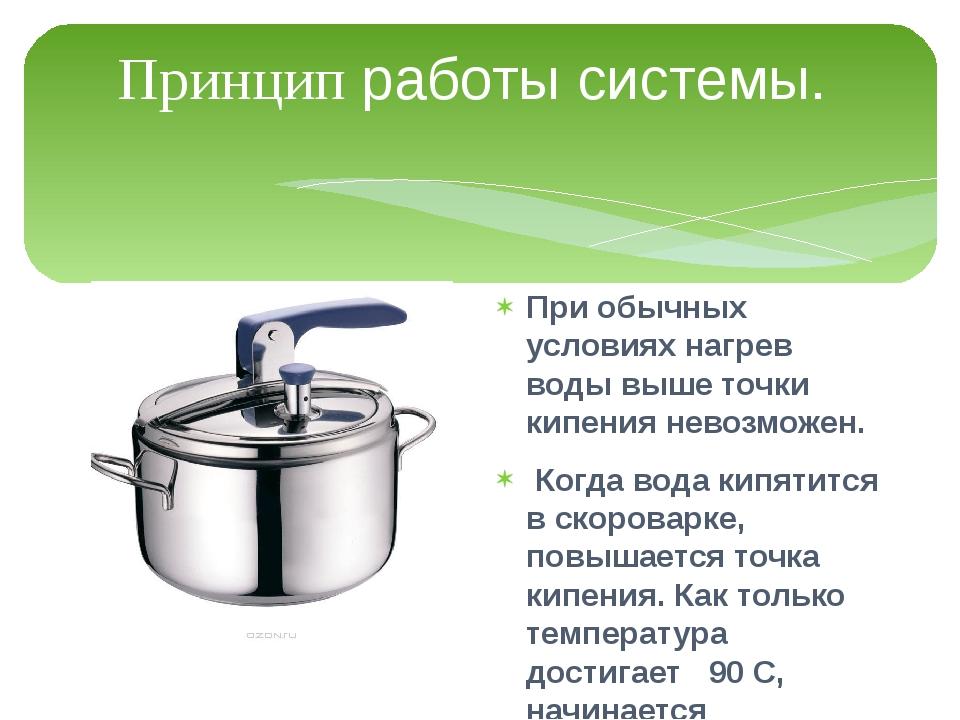 Принцип работы системы. При обычных условиях нагрев воды выше точки кипения н...