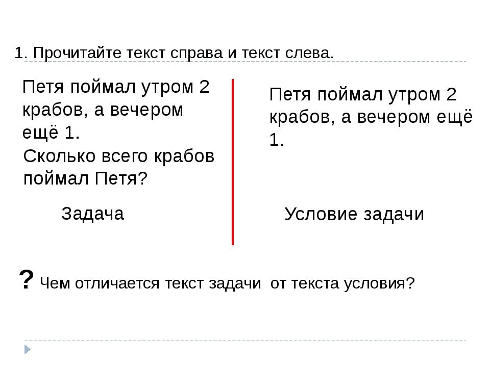 1. Прочитайте текст справа и текст слева. Сколько всего крабов поймал Петя? П...