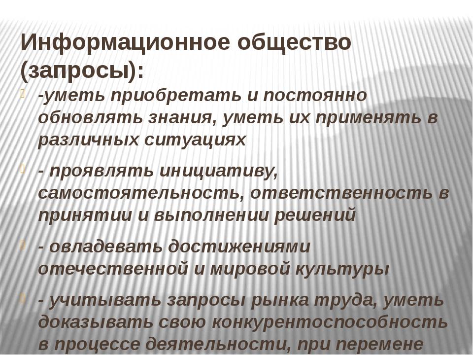 Информационное общество (запросы): -уметь приобретать и постоянно обновлять з...