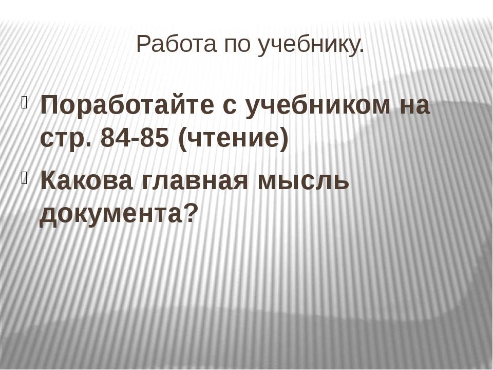 Работа по учебнику. Поработайте с учебником на стр. 84-85 (чтение) Какова гла...