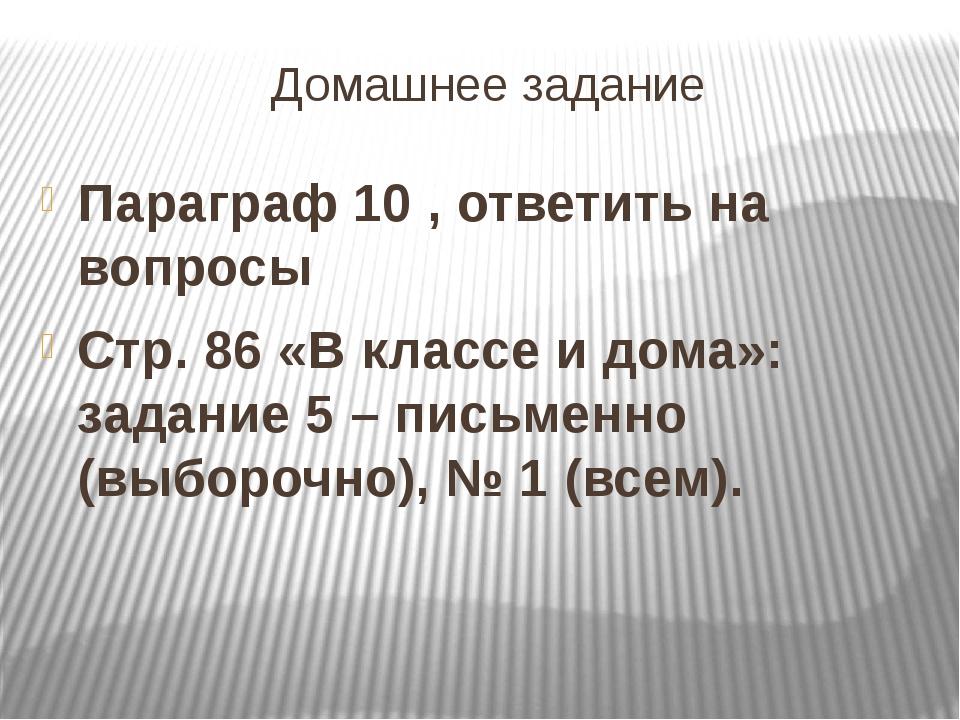 Домашнее задание Параграф 10 , ответить на вопросы Стр. 86 «В классе и дома»:...