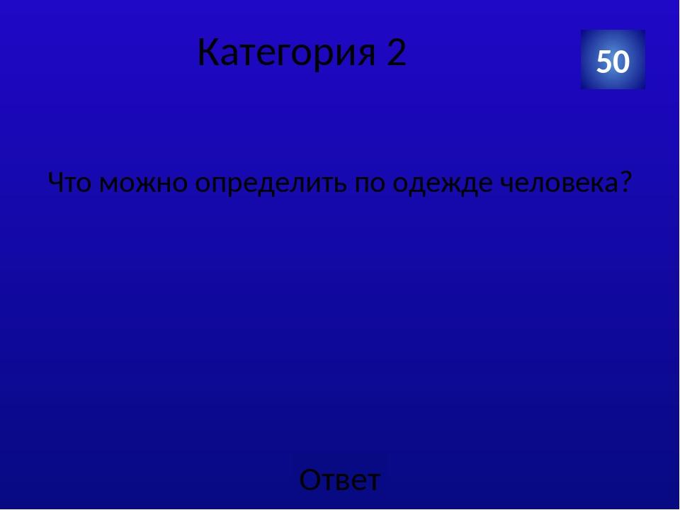 Категория 2 Характер, стиль, манеру общения, настроение и т.д. 50 Категория В...