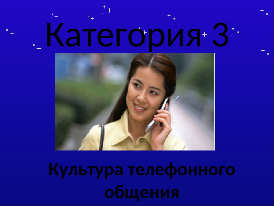 Категория 3 Культура телефонного общения Тема