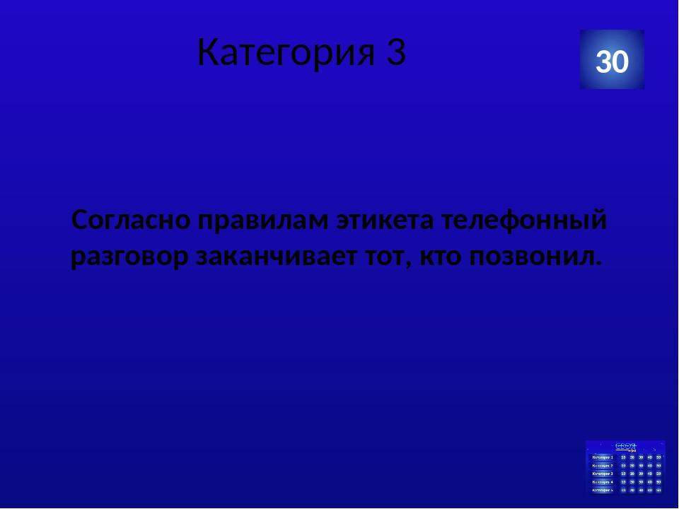 Категория 4 Какое общение является процессом взаимодействия между людьми, при...
