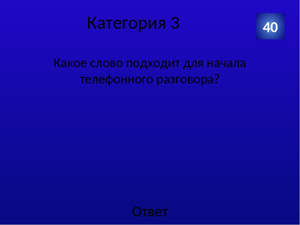 Категория 4 10 Деловое Категория Ваш ответ