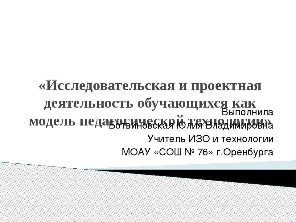 «Исследовательская и проектная деятельность обучающихся как модель педагогич...