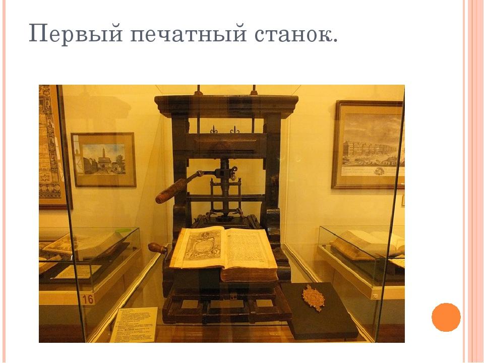Уис кто, картинки на тему создание первой печатной книги