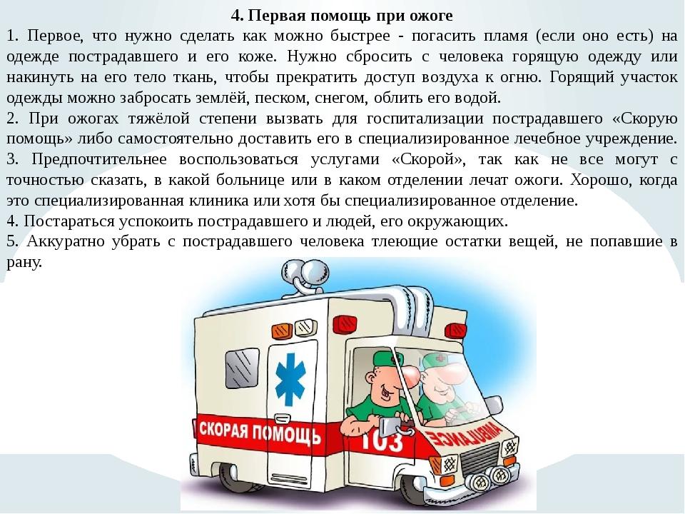 4. Первая помощь при ожоге 1. Первое, что нужно сделать как можно быстрее - п...