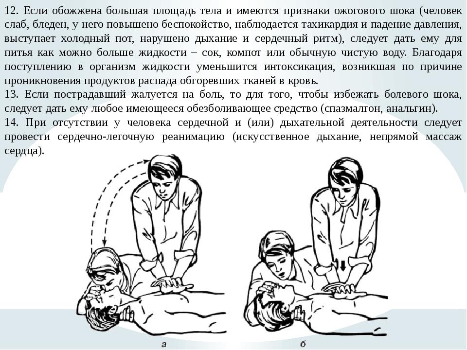 12. Если обожжена большая площадь тела и имеются признаки ожогового шока (чел...
