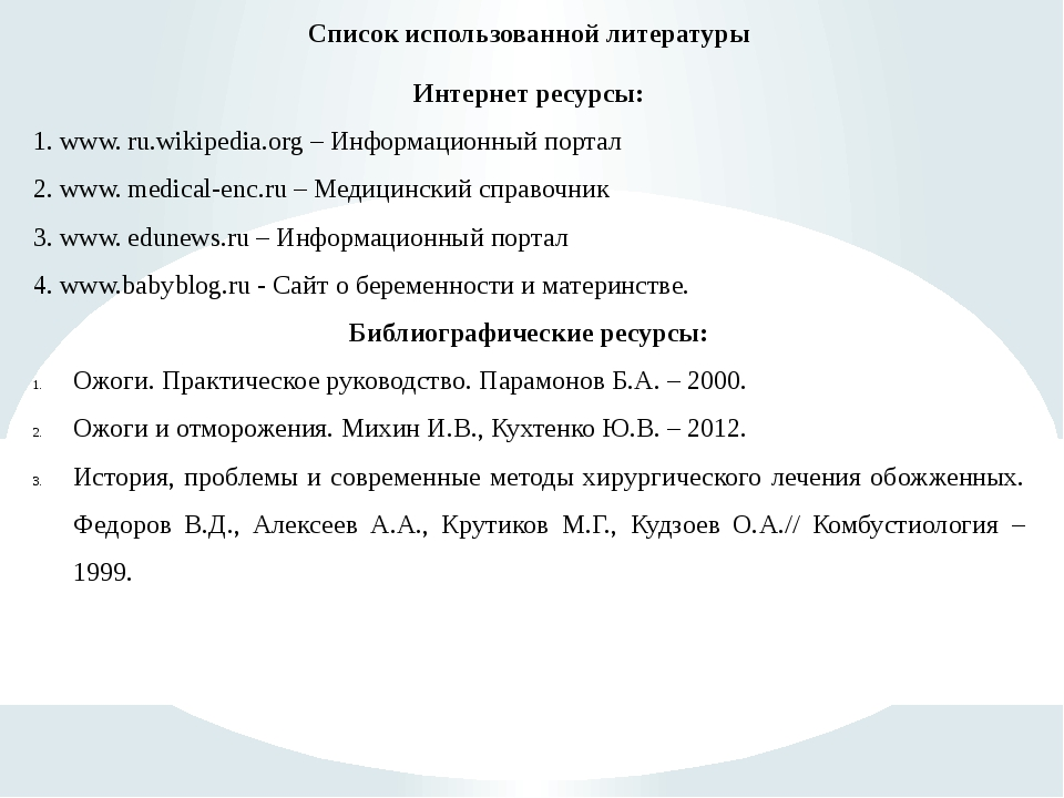 Список использованной литературы Интернет ресурсы: 1. www. ru.wikipedia.org –...