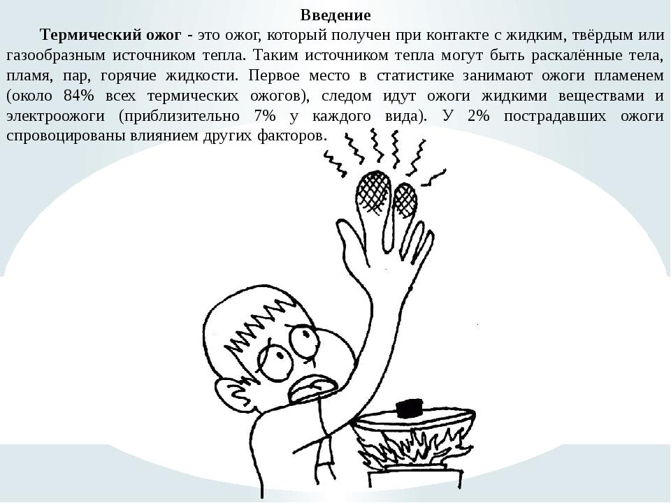 Введение Термический ожог - это ожог, который получен при контакте с жидким,...