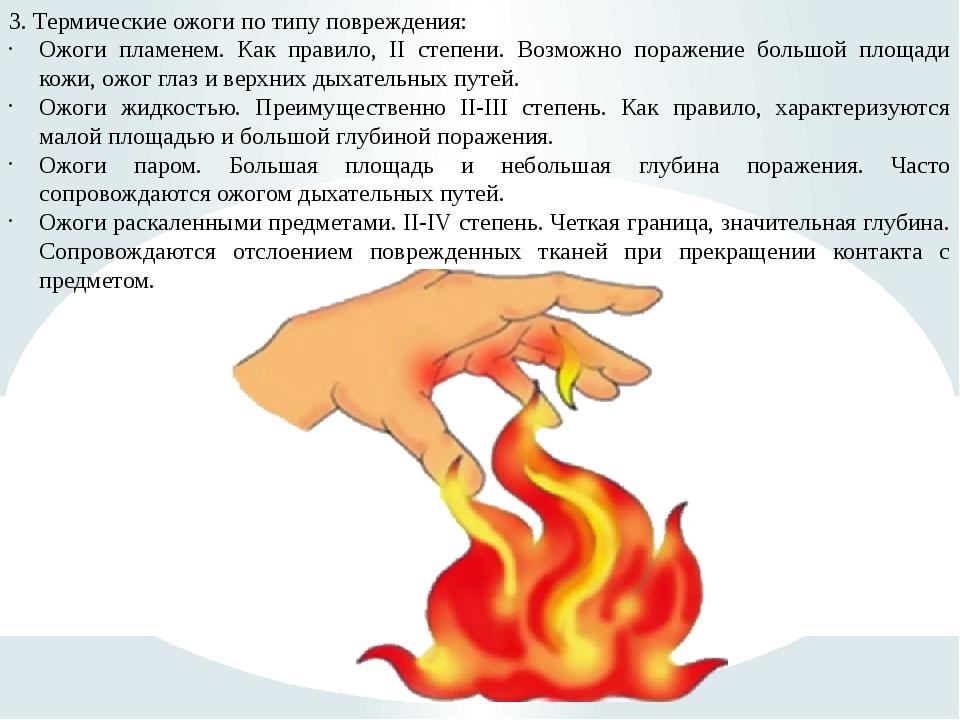 3. Термические ожоги по типу повреждения: Ожоги пламенем. Как правило, II сте...