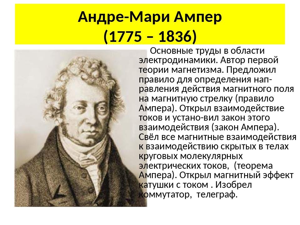 Андре-Мари Ампер (1775 – 1836) Основные труды в области электродинамики. Авто...
