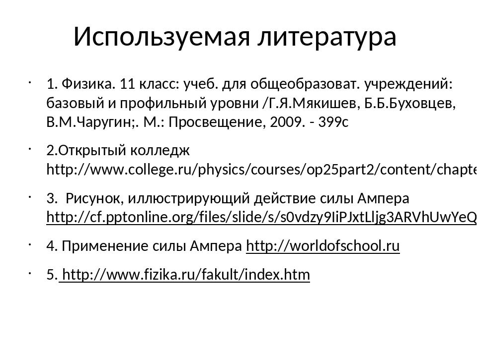 Используемая литература 1. Физика. 11 класс: учеб. для общеобразоват. учрежде...