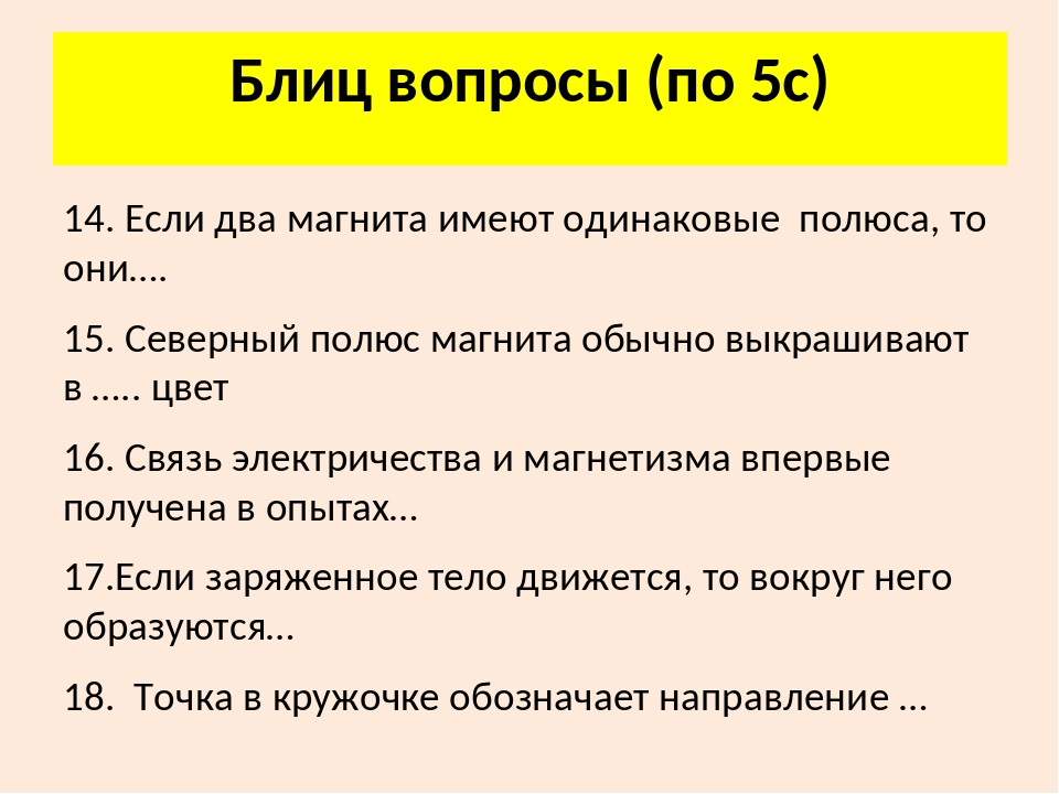 14. Если два магнита имеют одинаковые полюса, то они…. 15. Северный полюс маг...