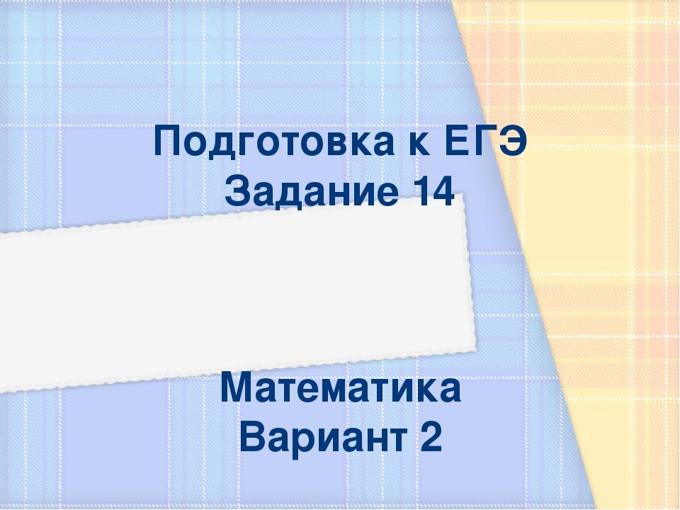 Подготовка к ЕГЭ Задание 14 Математика Вариант 2
