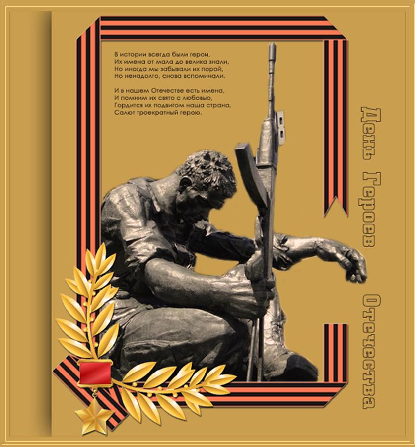 хромченко плакат героев отечества квартир без посредников