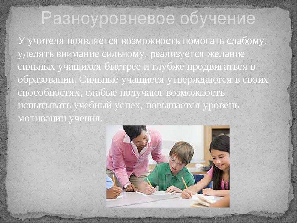 У учителя появляется возможность помогать слабому, уделять внимание сильному,...