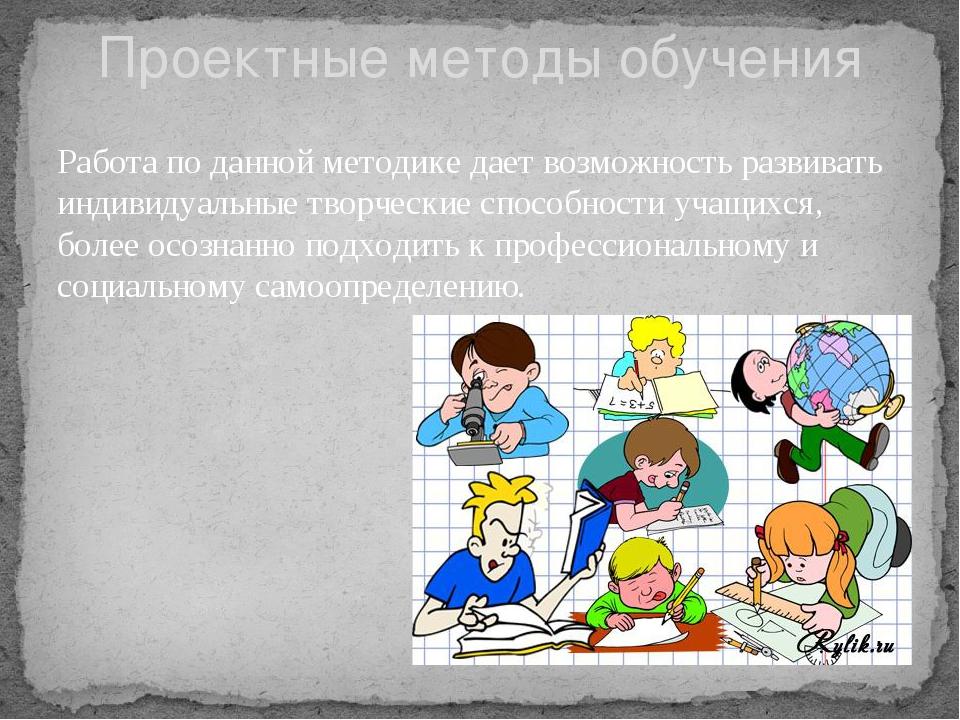 Работа по данной методике дает возможность развивать индивидуальные творчески...