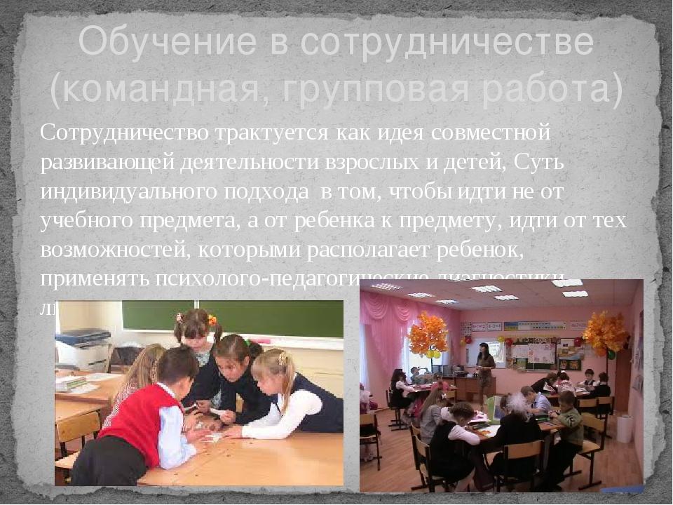 Сотрудничество трактуется как идея совместной развивающей деятельности взросл...