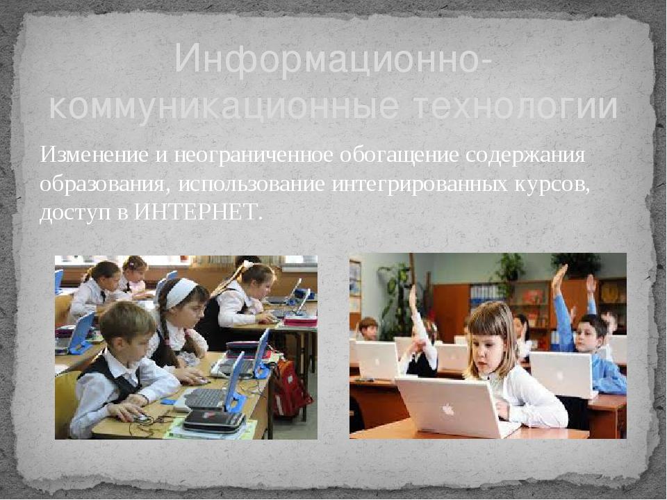 Изменение и неограниченное обогащение содержания образования, использование и...