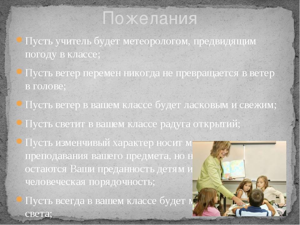 Пусть учитель будет метеорологом, предвидящим погоду в классе; Пусть ветер пе...