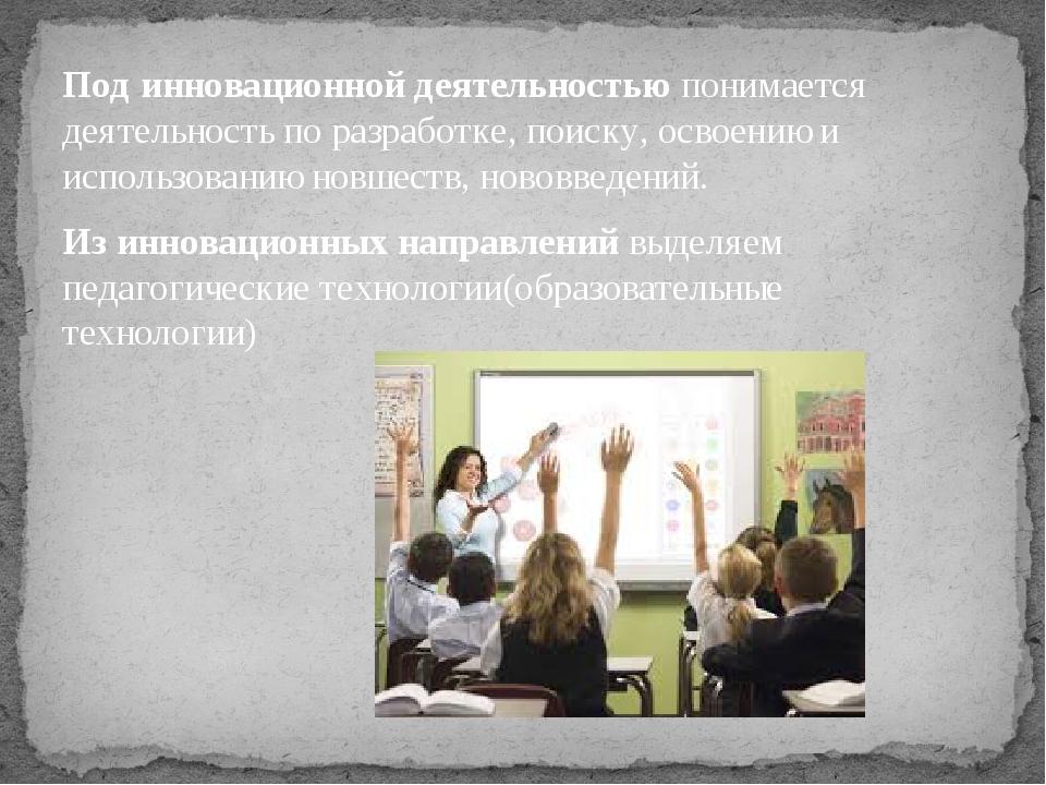 Под инновационной деятельностью понимается деятельность по разработке, поиску...