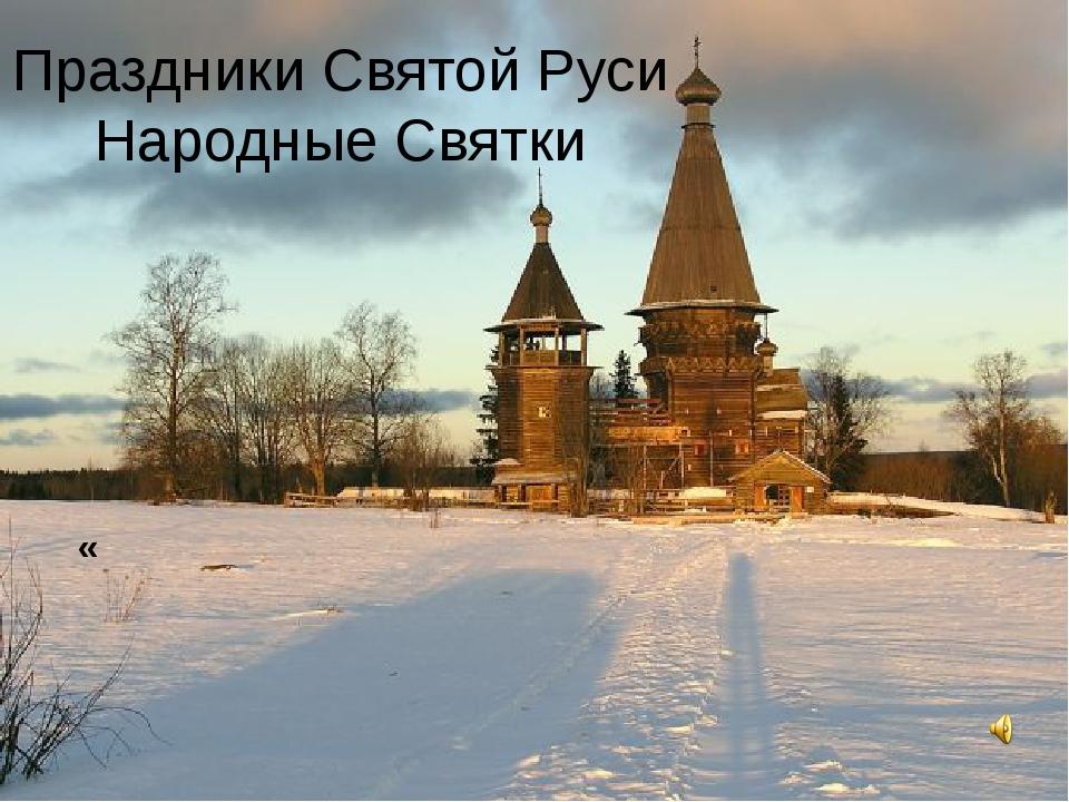 Праздники Святой Руси Народные Святки «