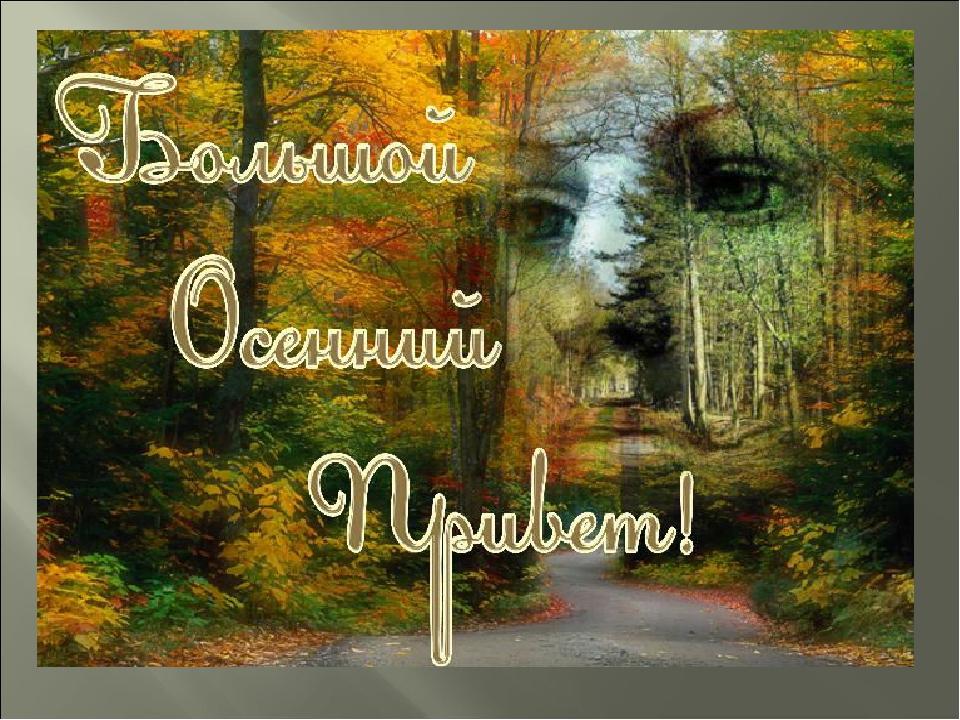 Красивые картинки с надписью осень