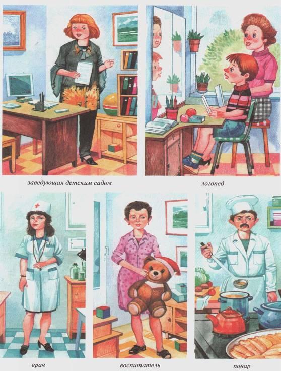 Картинки с профессиями для детского сада, бабе день