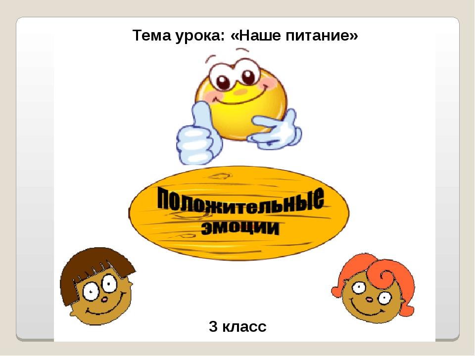 Тема урока: «Наше питание» 3 класс