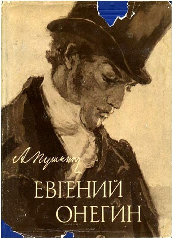 Евгений онегин пушкин картинка
