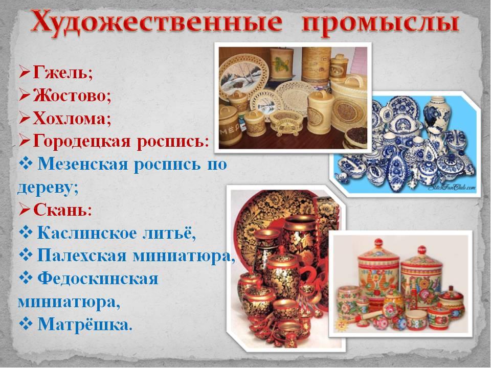 словами, народный художественный промысел россии список самом