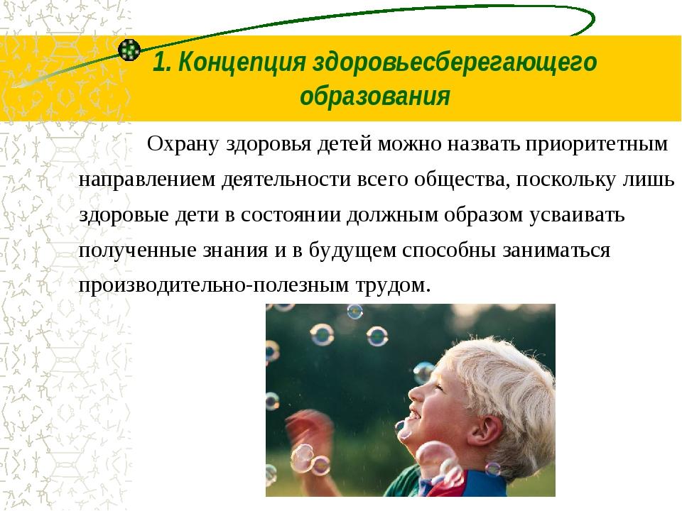 1. Концепция здоровьесберегающего образования Охрану здоровья детей можно на...
