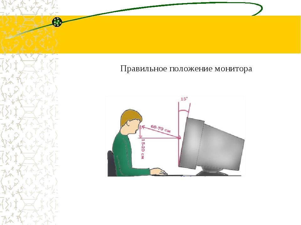 Правильное положение монитора