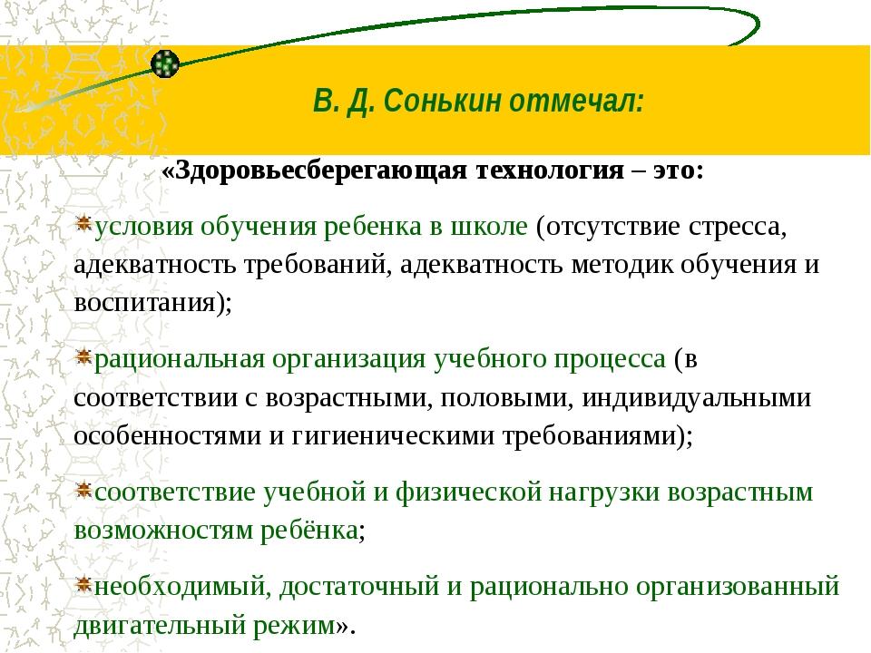 В. Д. Сонькин отмечал: «Здоровьесберегающая технология – это: условия обучен...