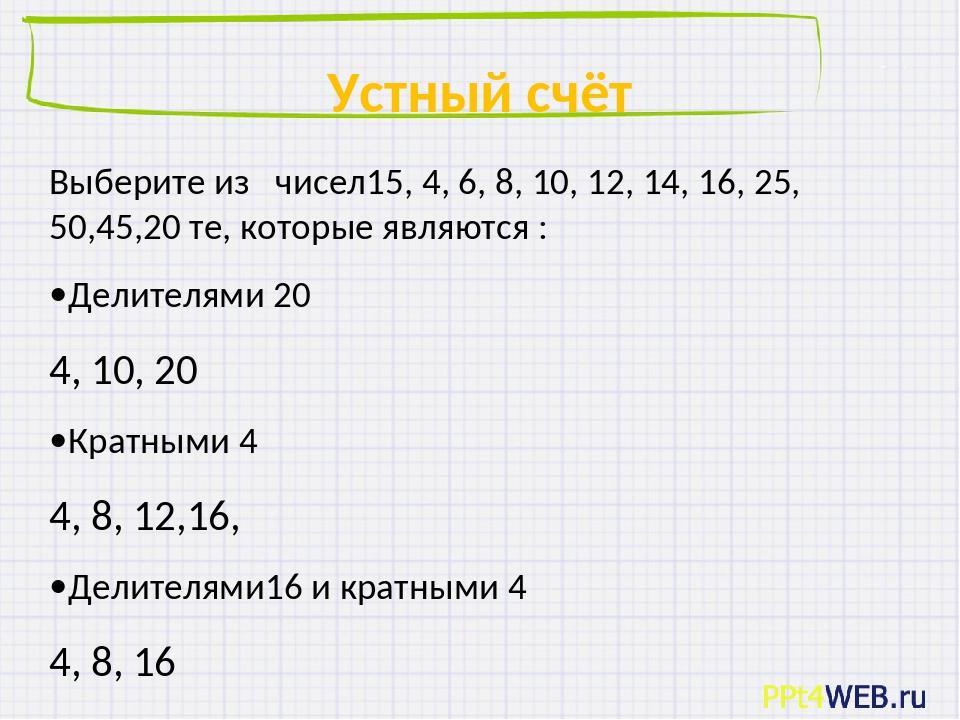 Выберите из чисел15, 4, 6, 8, 10, 12, 14, 16, 25, 50,45,20 те, которые являю...